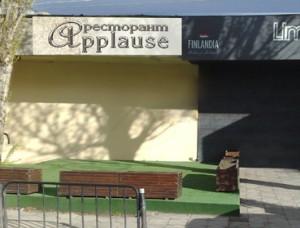 Applause Restaurant